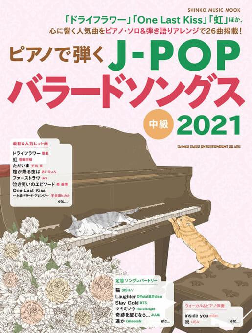 ピアノで弾くJ-POPバラードソングス 2021<シンコー・ミュージック・ムック>