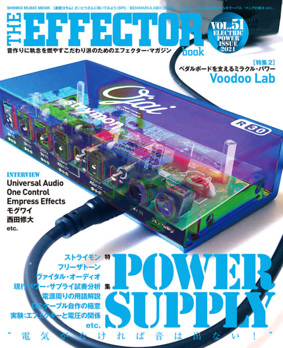 THE EFFECTOR BOOK Vol.51<シンコー・ミュージック・ムック>