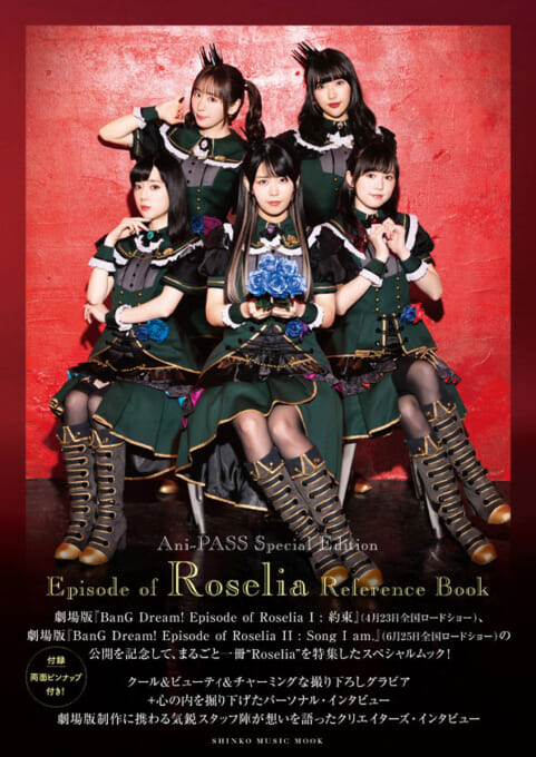 Ani-PASS Special Edition Episode of Roselia Reference Book<シンコー・ミュージック・ムック>