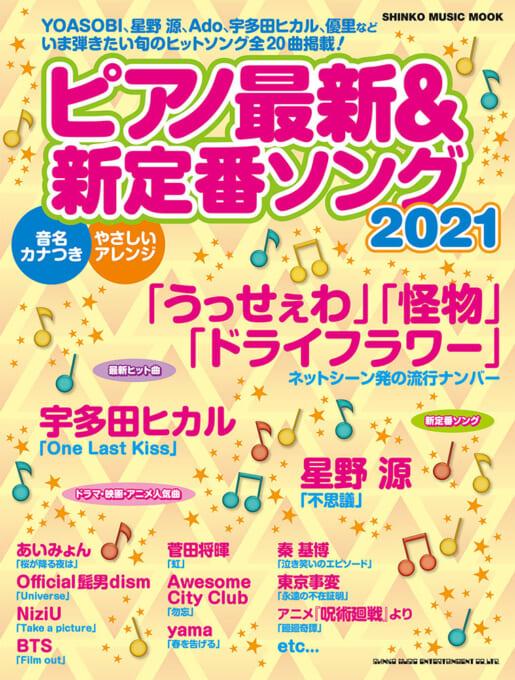 ピアノ最新&新定番ソング2021<シンコー・ミュージック・ムック>