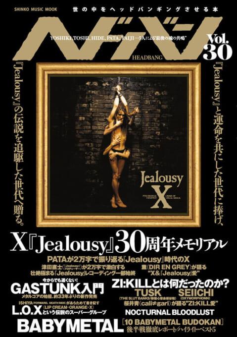 ヘドバン Vol.30<シンコー・ミュージック・ムック>