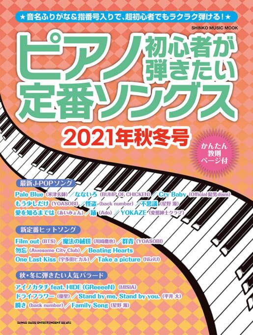 ピアノ初心者が弾きたい定番ソングス[2021年秋冬号]<シンコー・ミュージック・ムック>