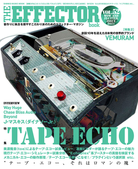 THE EFFECTOR BOOK Vol.52<シンコー・ミュージック・ムック>