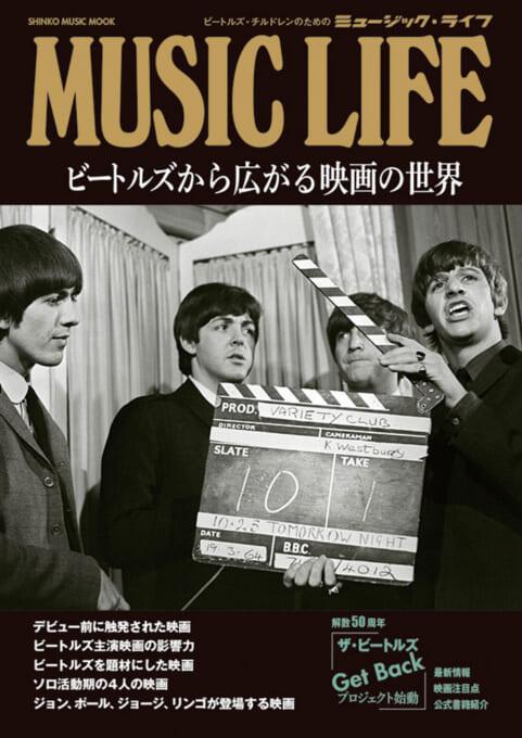 MUSIC LIFE ビートルズから広がる映画の世界<シンコー・ミュージック・ムック>