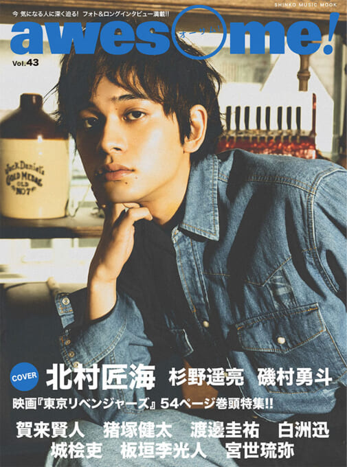 awesome! Vol.43<シンコー・ミュージック・ムック>