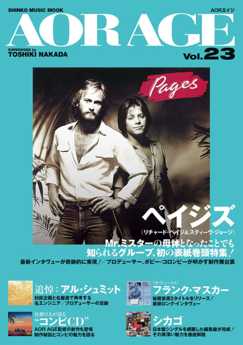 AOR AGE Vol.23<シンコー・ミュージック・ムック>