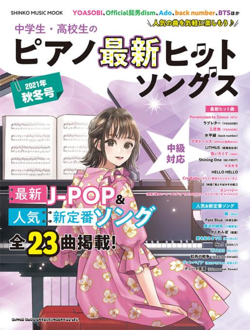 中学生・高校生のピアノ最新ヒットソングス[2021年秋冬号]<シンコー・ミュージック・ムック>