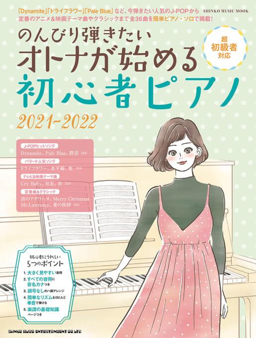 のんびり弾きたいオトナが始める初心者ピアノ 2021-2022<シンコー・ミュージック・ムック>