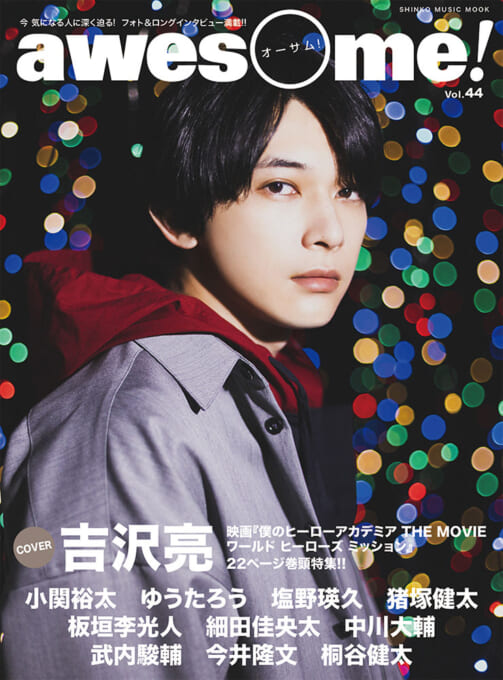 awesome! Vol.44<シンコー・ミュージック・ムック>