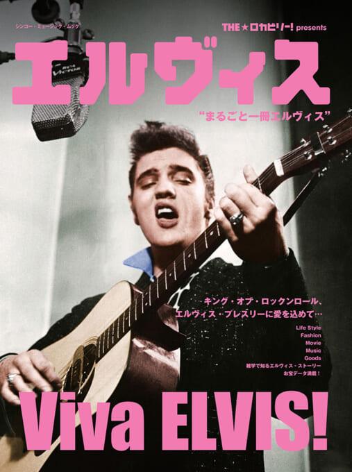 THE☆ロカビリー! presents エルヴィス<シンコー・ミュージック・ムック>