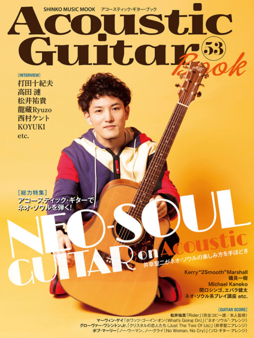Acoustic Guitar Book 53<シンコー・ミュージック・ムック>