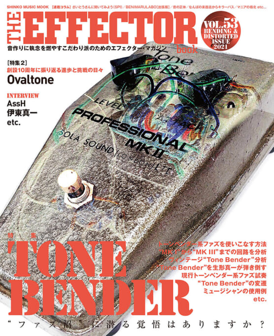 THE EFFECTOR BOOK Vol.53<シンコー・ミュージック・ムック>