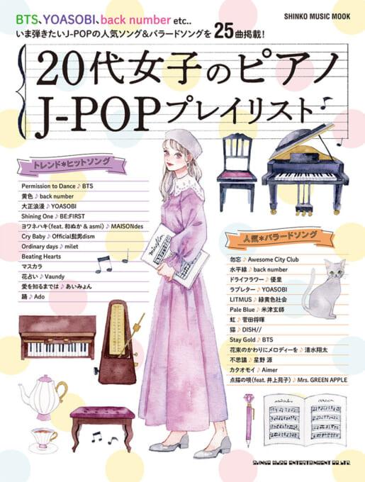 20代女子のピアノJ-POPプレイリスト<シンコー・ミュージック・ムック>