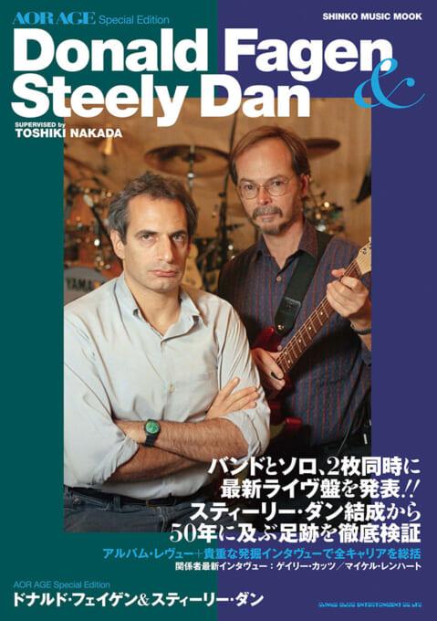 AOR AGE Special Edition ドナルド・フェイゲン&スティーリー・ダン<シンコー・ミュージック・ムック>