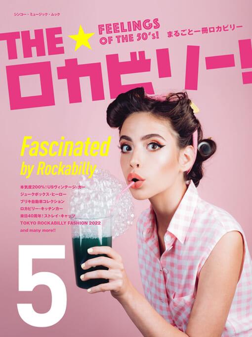 THE☆ロカビリー! 5<シンコー・ミュージック・ムック>