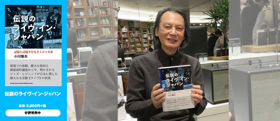 「伝説のライヴ・イン・ジャパン 記憶と記録でひもとくジャズ史」 刊行記念 小川隆夫トークイベント・レポート
