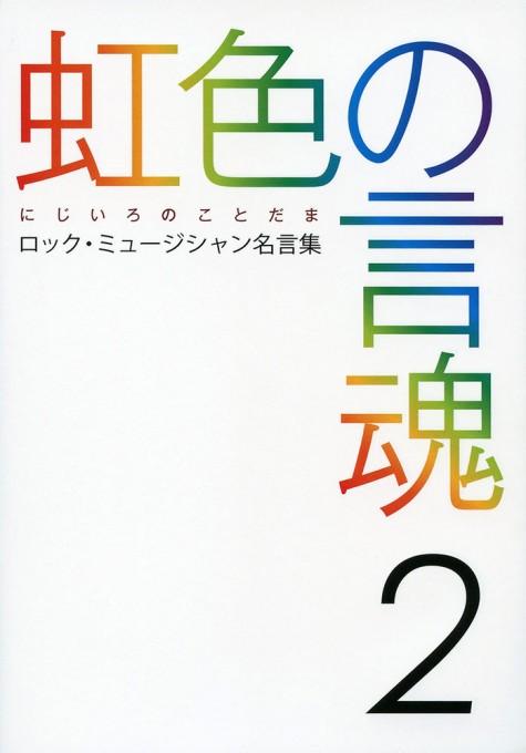 虹色の言魂 2-ロック・ミュージシャン名言集-