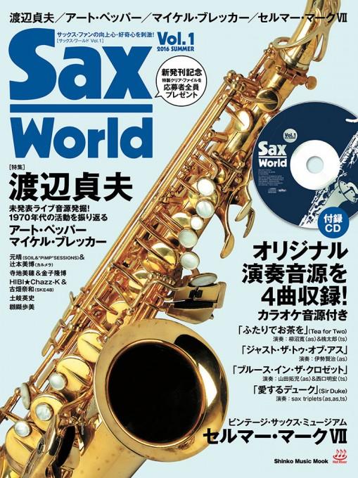 サックス・ワールド Vol.1(CD付)<シンコー・ミュージック・ムック>