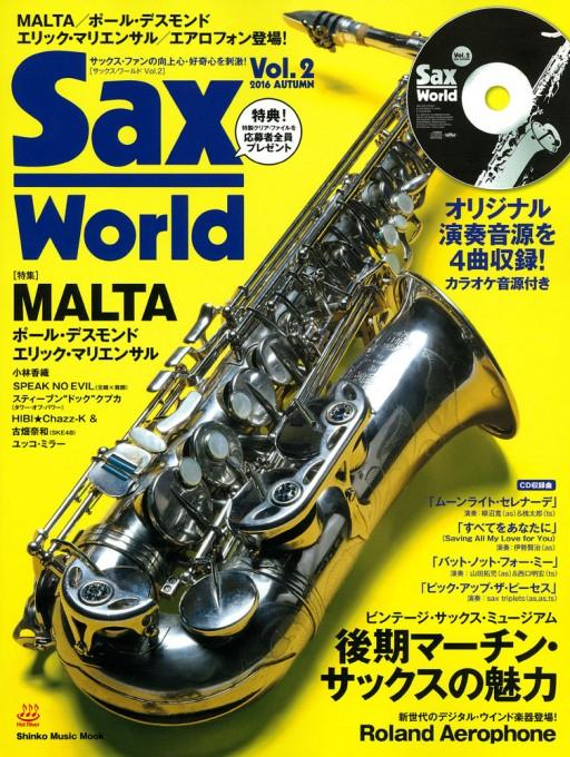 サックス・ワールド Vol.2(CD付)<シンコー・ミュージック・ムック>