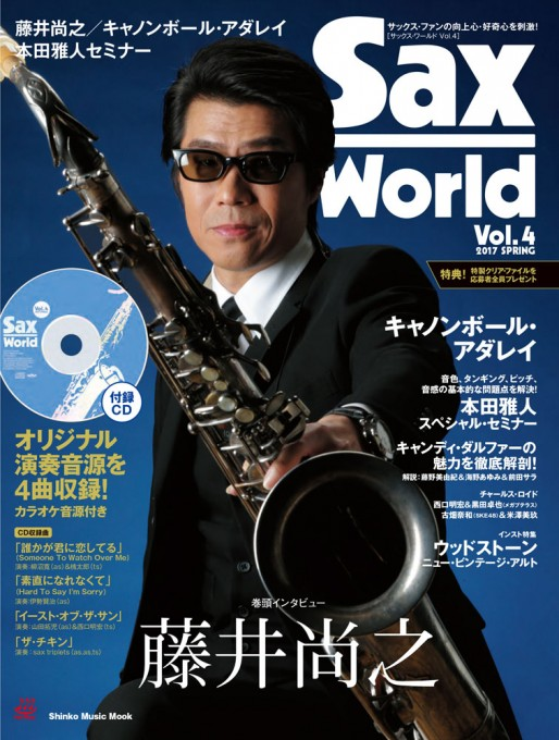 サックス・ワールド Vol.4(CD付)<シンコー・ミュージック・ムック>