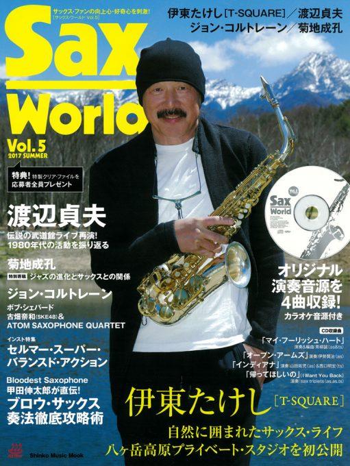サックス・ワールド Vol.5(CD付)<シンコー・ミュージック・ムック>