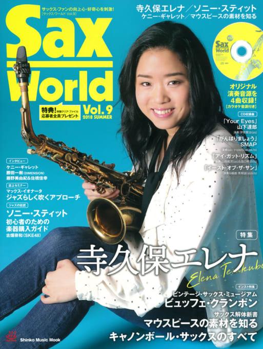 サックス・ワールド Vol.9(CD付)<シンコー・ミュージック・ムック>