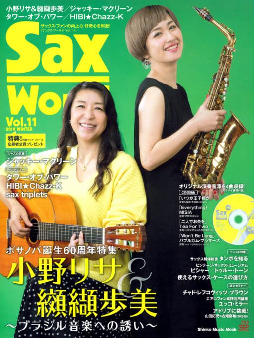 サックス・ワールド Vol.11(CD付)<シンコー・ミュージック・ムック>