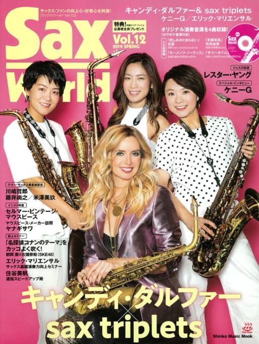サックス・ワールド Vol.12(CD付)<シンコー・ミュージック・ムック>
