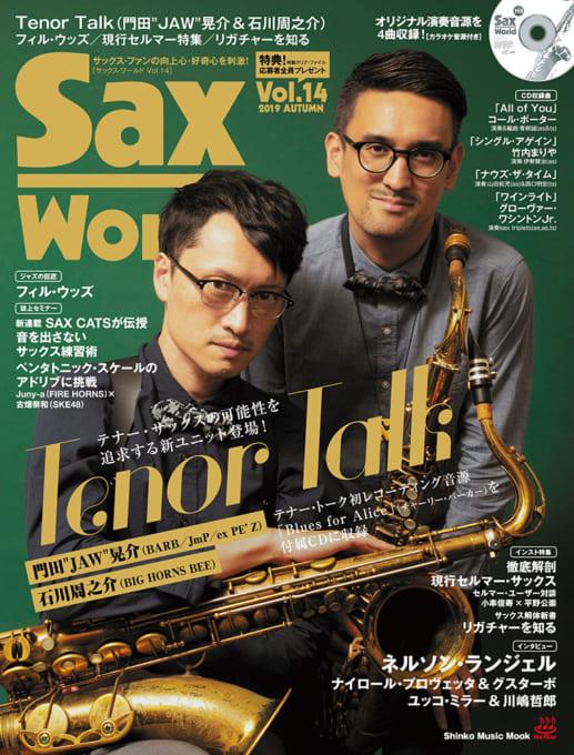 サックス・ワールド Vol.14(CD付)<シンコー・ミュージック・ムック>