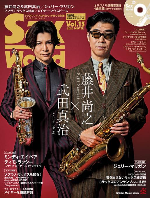 サックス・ワールド Vol.15(CD付)<シンコー・ミュージック・ムック>