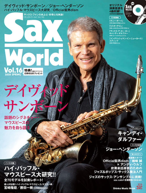 サックス・ワールド Vol.16(CD付)<シンコー・ミュージック・ムック>