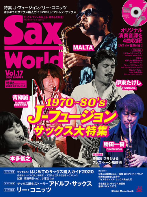 サックス・ワールド Vol.17(CD付)<シンコー・ミュージック・ムック>