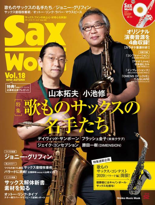 サックス・ワールド Vol.18(CD付)<シンコー・ミュージック・ムック>