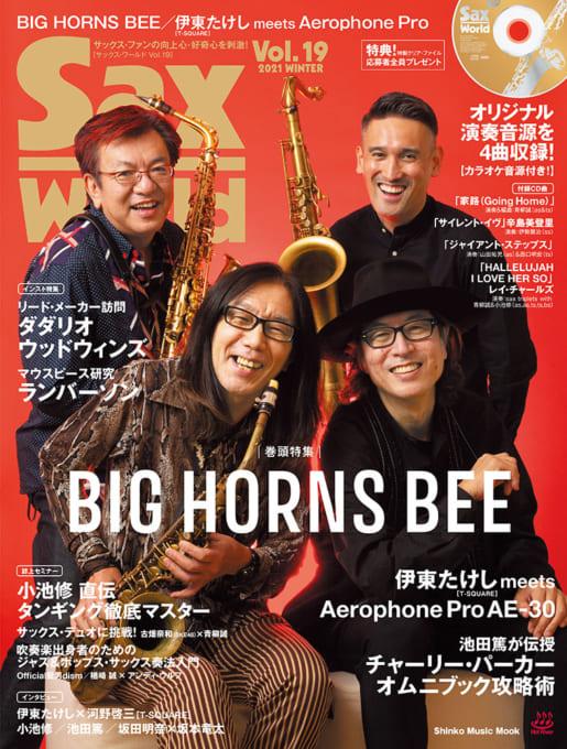 サックス・ワールド Vol.19(CD付)<シンコー・ミュージック・ムック>