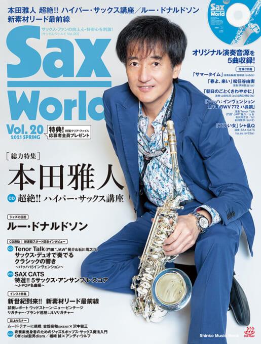 サックス・ワールド Vol.20(CD付)<シンコー・ミュージック・ムック>