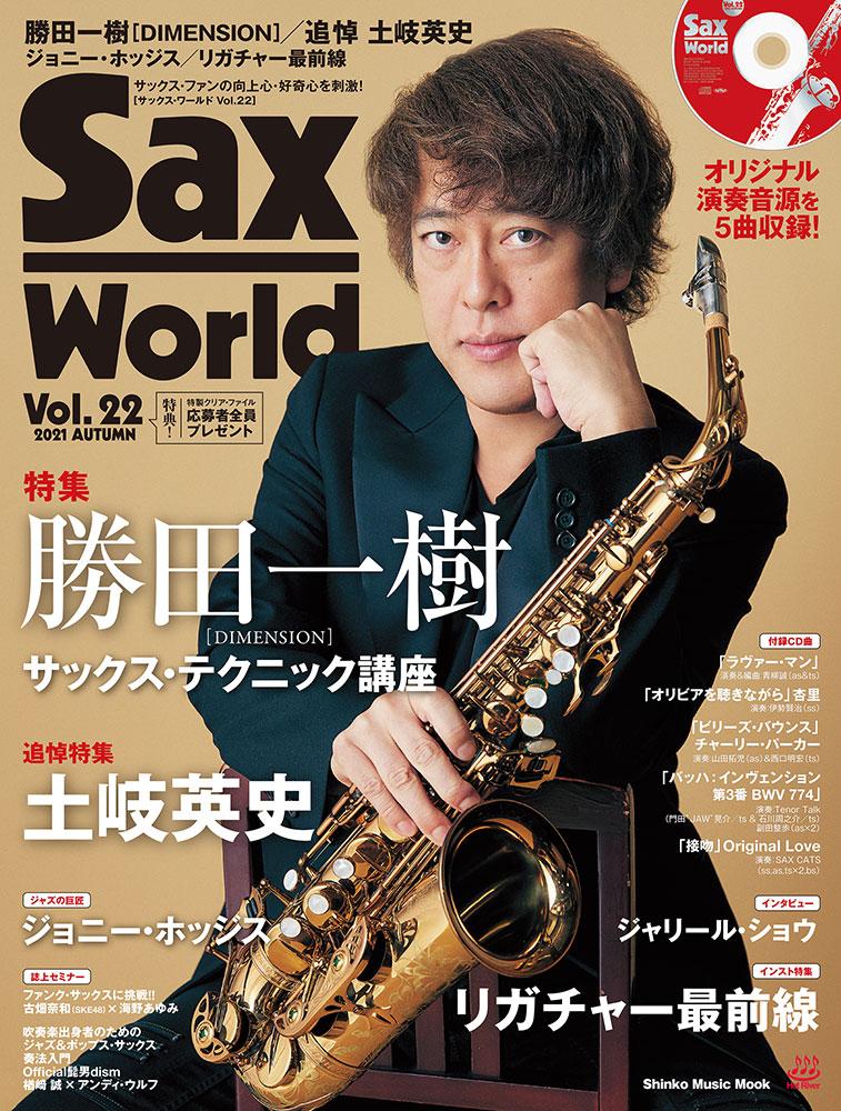 サックス・ワールド Vol.22(CD付)<シンコー・ミュージック・ムック>
