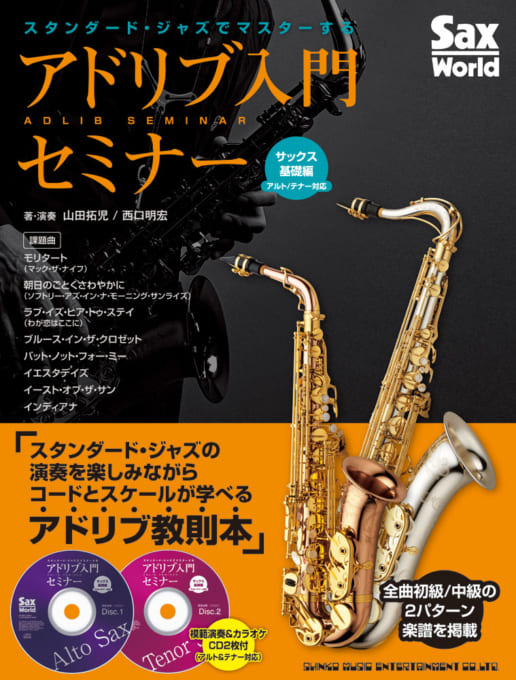 スタンダード・ジャズでマスターするアドリブ入門セミナー サックス基礎編[アルト/テナー対応](CD2枚付)