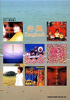 沖縄 Songbook