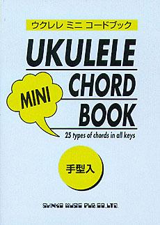 ウクレレ・ミニ・コードブック