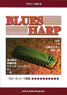 やさしく吹ける ブルース・ハープ曲集