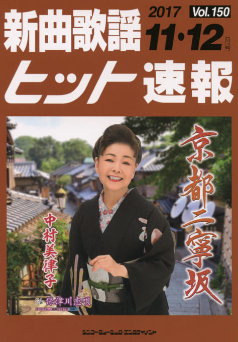新曲歌謡ヒット速報 Vol.150 2017年<11月・12月号>