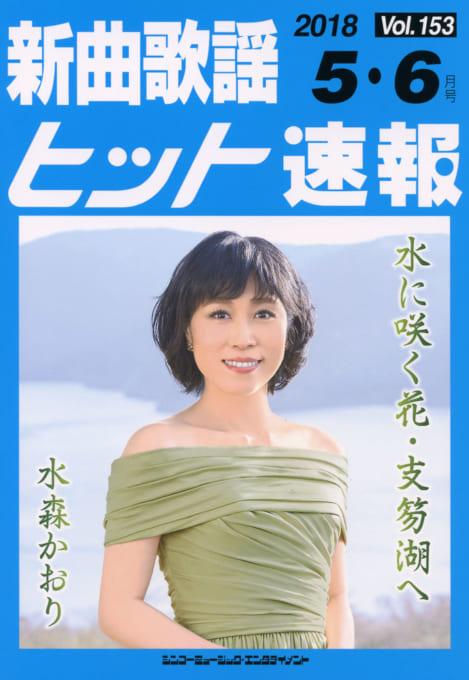 新曲歌謡ヒット速報 Vol.153 2018年<5月・6月号>