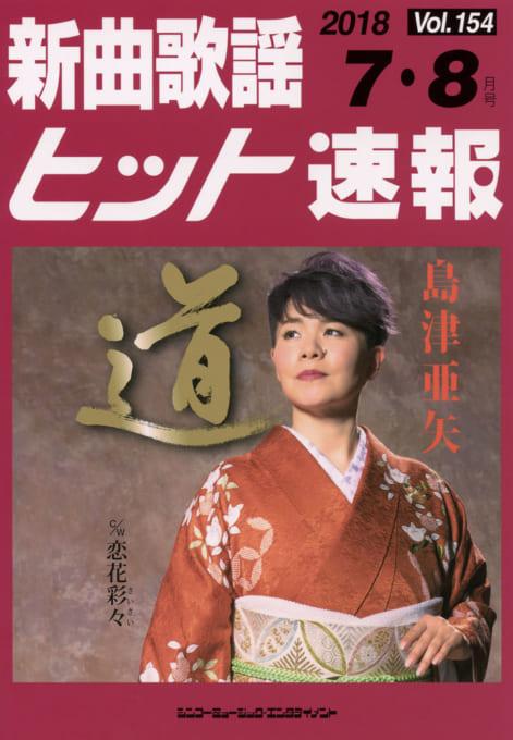 新曲歌謡ヒット速報 Vol.154 2018年<7月・8月号>