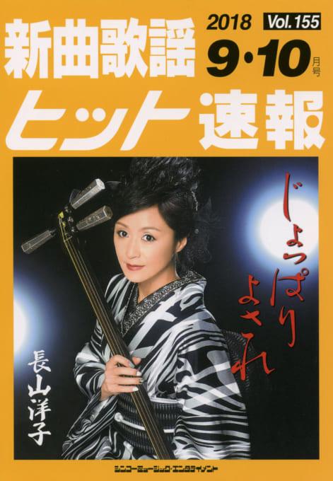 新曲歌謡ヒット速報 Vol.155 2018年<9月・10月号>