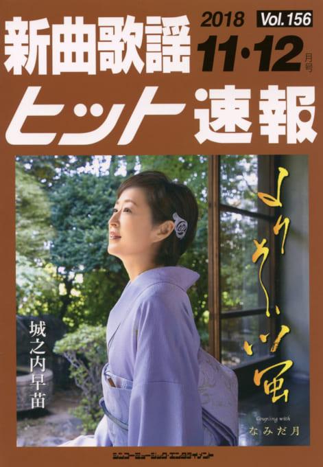 新曲歌謡ヒット速報 Vol.156 2018年<11月・12月号>