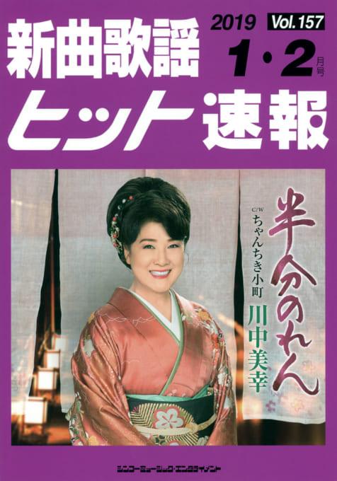 新曲歌謡ヒット速報 Vol.157 2019年<1月・2月号>