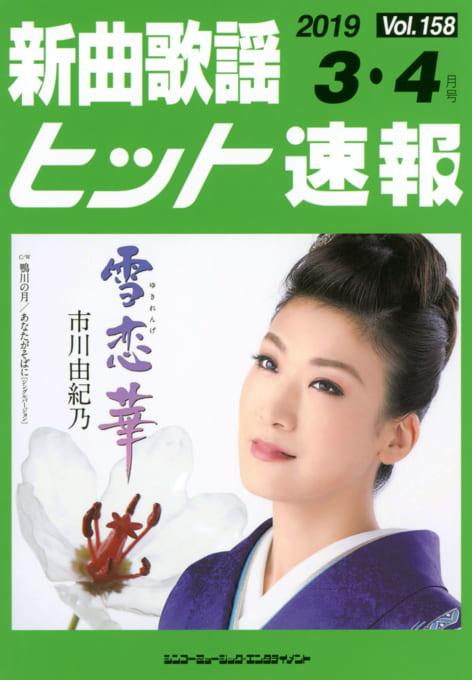 新曲歌謡ヒット速報 Vol.158 2019年<3月・4月号>