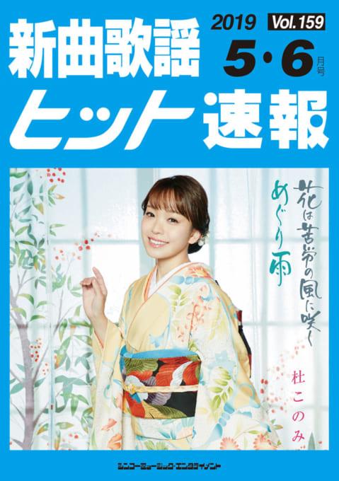 新曲歌謡ヒット速報 Vol.159 2019年<5月・6月号>