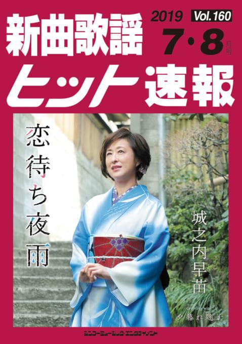 新曲歌謡ヒット速報 Vol.160 2019年<7月・8月号>