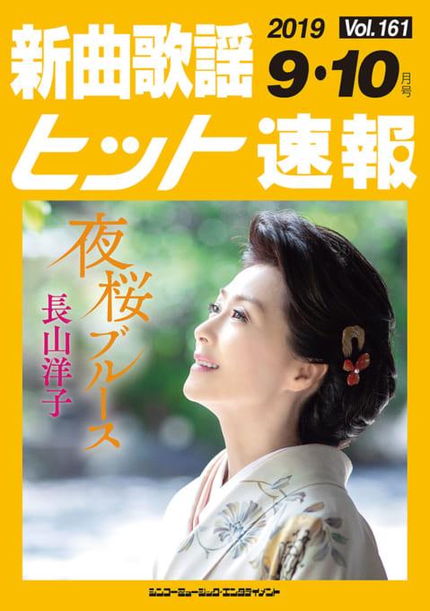新曲歌謡ヒット速報 Vol.161 2019年<9月・10月号>